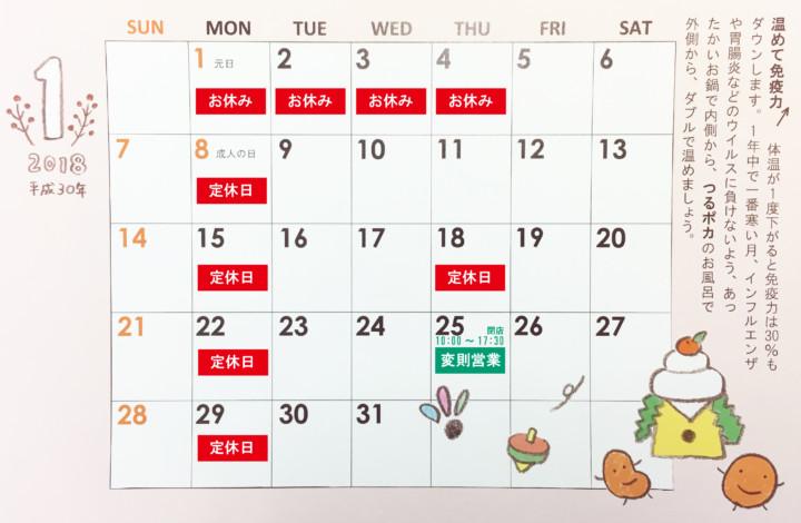 1月営業カレンダー2