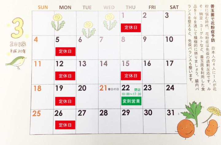 3月営業カレンダー2