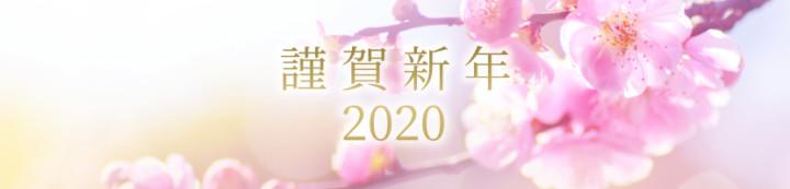 2020年年賀状用タイトル